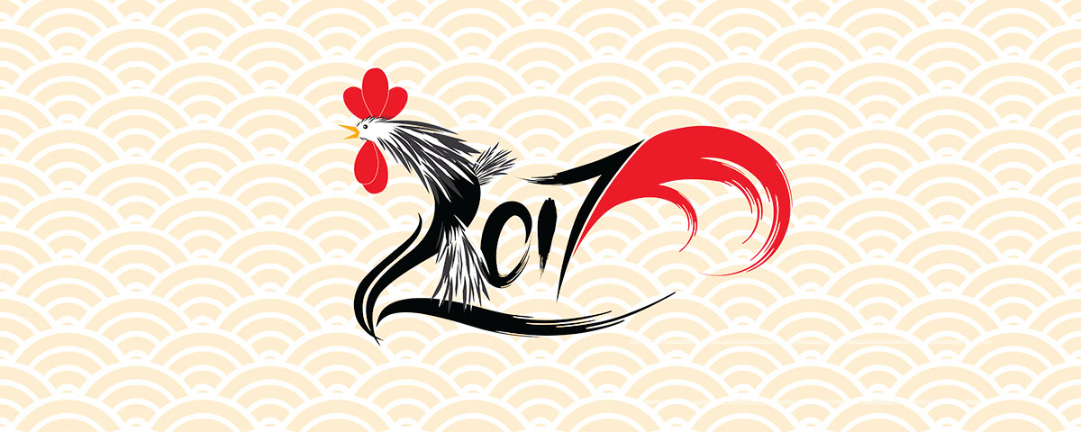Happy New Year | 2017 | Year of the Rooster